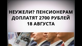 Неужели? Пенсионерам доплатят 2700 рублей 18 августа