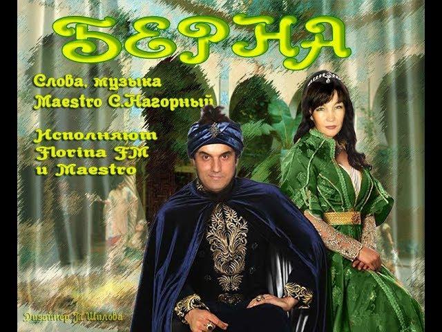Смотреть видео Florina FM, Maestro   Берна