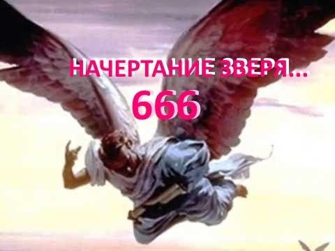 НАЧЕРТАНИЕ ЗВЕРЯ... Библейские тайны 666 Иоанна Богослова