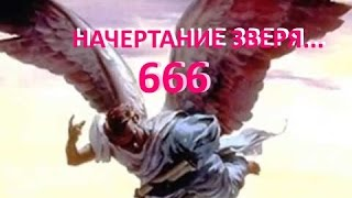 видео Откровение Иоанна Богослова. Образы Апокалипсиса