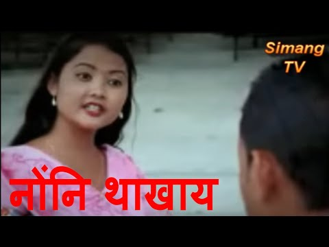 New Bodo Film Nwngni Thakhai Part-3