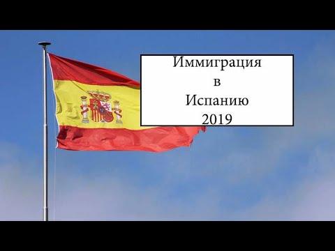 Как иммигрировать в испанию кем можно работать в сша русскому