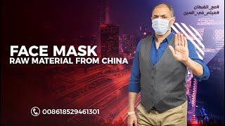 مواد خام Face Mask raw material from China 008618529461301