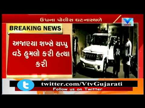 Surat: DJ killed by Unknown in Fight at Birthday Party in Udhna Area | Vtv News
