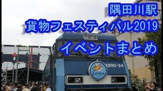 隅田川駅 貨物フェスティバル 2019 イベントまとめ