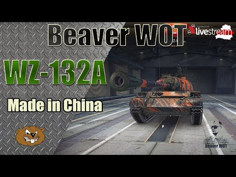 WZ-132A Сделано в Китае Стрим [World of Tanks] thumbnail