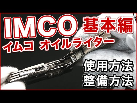 【解説動画】IMCO Oil Lighter(イムコ オイルライター)の特徴と使用方法とメンテナンスについて