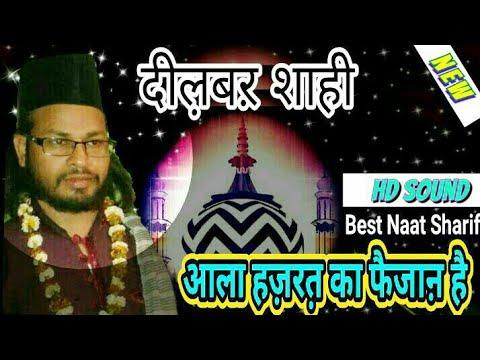 Dilbar Shahi | New Top Naat Sharif हर सुन्नी पर बेशक आला हजरत का फैजान है.High Quality Sound
