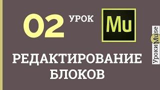 аdobe Muse Уроки  02.Создание и редактирование графических блоков
