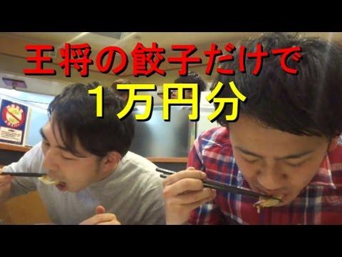 超過酷!! 王将の「餃子」だけで1万円分に挑戦 !! vol.1 Large Eating Chinese Dumpling !! [けつがバター醤油]【IKKO'S FILMS】饺子
