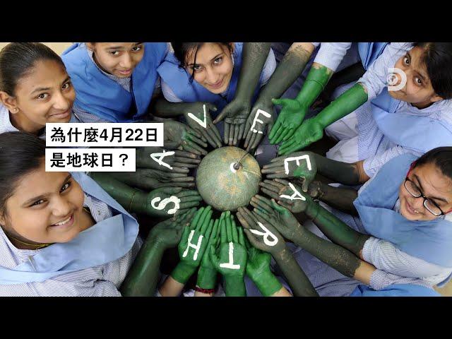 [2021世界地球日] 如何發展出一個世界性的愛護地球活動呢?地球日的起源故事~