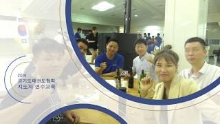 2019경기도 태권도협회 지도자 연수교육 하이라이트 영…