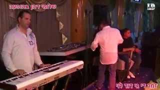 שלומי דהן חפלה חלק 01 באירוע