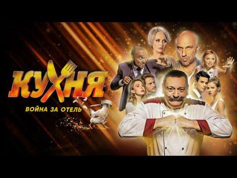 КУХНЯ  ВОЙНА ЗА ОТЕЛЬ сериал 2019 - ТРЕЙЛЕР