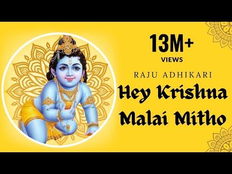 New Nepali Bhajan - Hey krishna Malai Mitho Bamsi- Raju Adhikari - Nepali Song Bhajan► SRD BHAKTi
