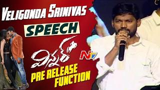 Writer Veligonda Srinivas Speech @ Winner Movie Pre Release Function || Sai Dharam Tej, Rakul Preet