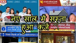 Banks ने मानी Modi की बात, SBI सहित कई Banks ने घटाई Loan Rate |MUST WATCH !!!