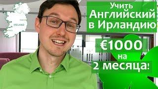€1000 НА 2 МЕСЯЦА. Как поехать учить Английский в Ирландию с таким бюджетом?