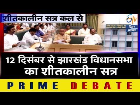 झारखण्ड विधानसभा का शीतकालीन सत्र कल से शुरू | Prime Debate Jharkhand | ETV Bihar Jharkhand)