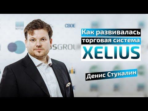Эволюция торговой системы Xelius Group - Денис Стукалин