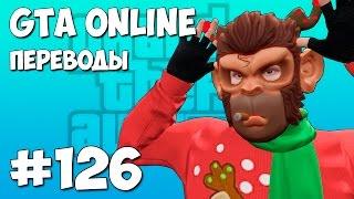 GTA 5 Online Смешные моменты (перевод) #126 - Битва снежками (VanossGaming)