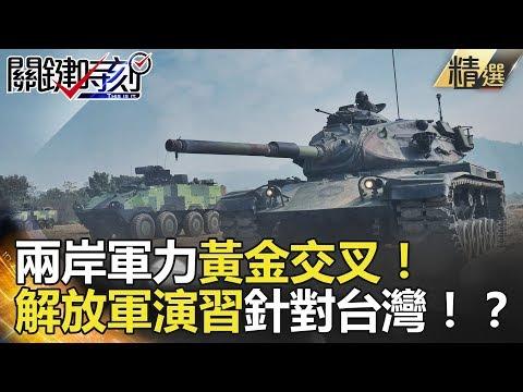 兩岸軍力黃金交叉!解放軍演習針對台灣!? - 關鍵時刻精選