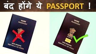What is E-Passport ? Old indian Passport Vs E Passport ??