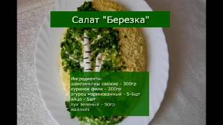 Салат берёзка
