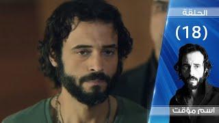 Episode 18 - Esm Mo'akat | الحلقة الثامنة عشر - مسلسل اسم مؤقت