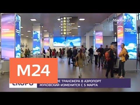Расписание трансфера в аэропорт Жуковский изменится с 5 марта - Москва 24