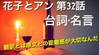 吉高由里子主演『花子とアン』より 翻訳の仕事がまわってきたはな。 腹...