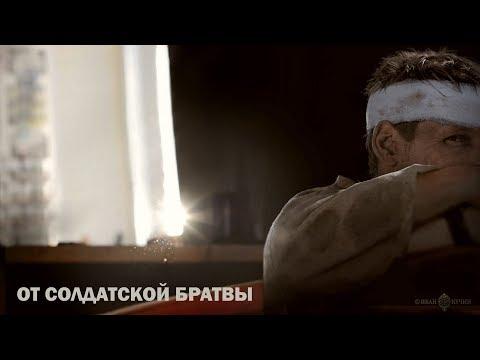 Иван Кучин  - От солдатской братвы