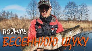 ПОЙМАТЬ ВЕСЕННЮЮ ЩУКУ СЛОЖНО ЛИ Рыбалка со stigan ом