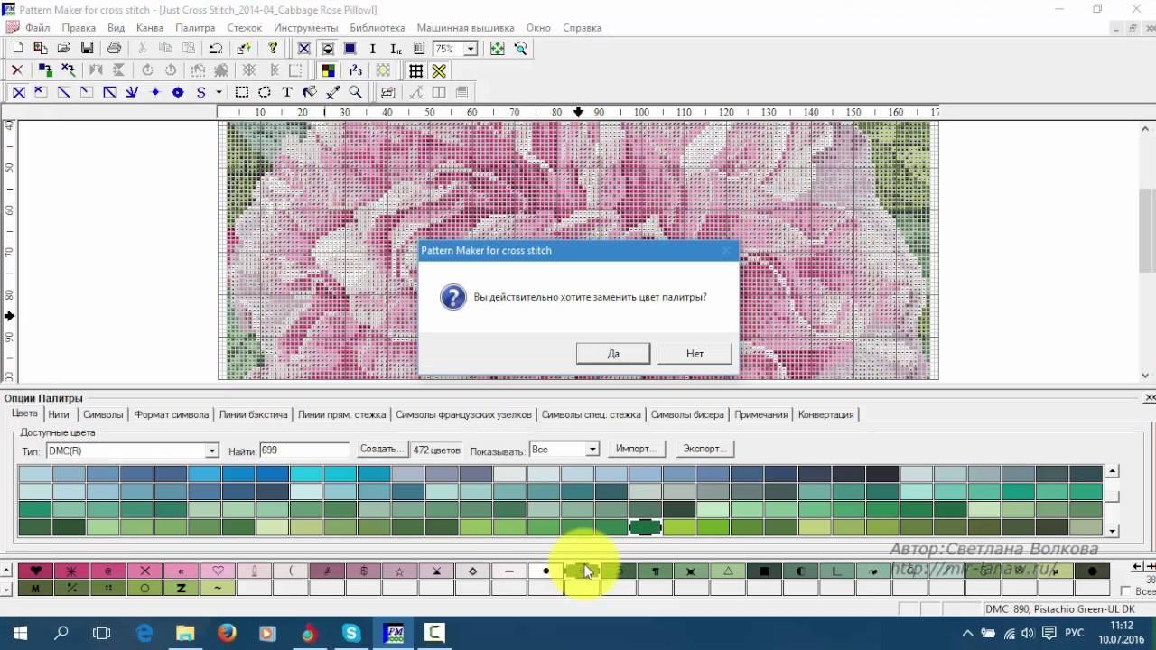 Как загрузить программу pattern maker скачать бесплатно программы для дизайна комнаты