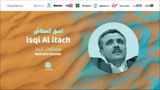 Mostafa Kareem - Malaktoum fouadi (2)   ملكتم فؤادي   من أجمل أناشيد   مصطفى كريم