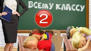 Барби про Школу | УСНУЛИ на УРОКЕ! Всему классу Двойки в журнал. Мультик Барби школьные истории