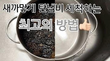 새까맣게 탄 냄비 세척하는 최고의방법/탄냄비 새것처럼 만들기
