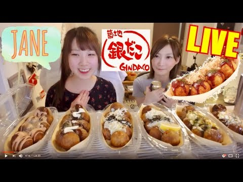 【MUKBANG】 Kinoshita Yuka's Social Eating LIVE with Jane♡ [48 Balls of Takoyaki][NO CAPTION]