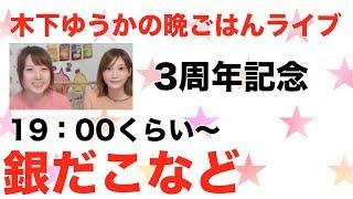 【19時くらいから】[PM 7:00〜] 木下ゆうかの晩ごはんライブジェインと♡[銀だこ全種類48こ]  etc...[MUKBANG]   Yuka [Oogui]Social Eating thumbnail