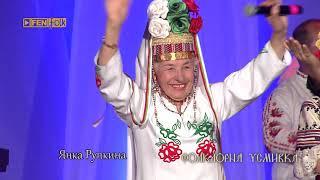 Янка Рупкина с бенефисен концерт за 60 години на музикалната сцена - част 1