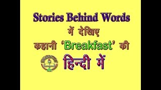 Stories Behind Words -- 'Breakfast' and 'Brunch' in hindi