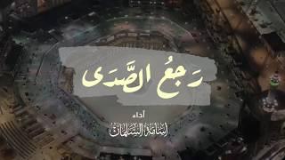 رجعُ الصدى | كلمات: أسماء الشريم | آداء: أسامة السلمان HD