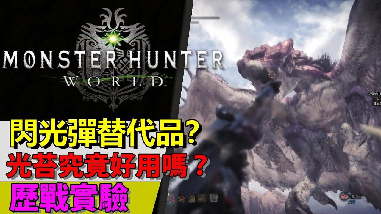【 MHW 3.0 】 閃光彈替代品? 【光苔】 究竟好不好用?   歷戰實驗 【Monster Hunter: World 魔物獵人世界   PS4 PC ...