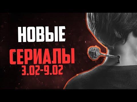 НОВЫЕ СЕРИАЛЫ ЗИМЫ 03.02 - 09.02 | LostFilm.TV