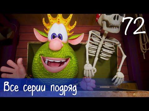 Буба - Все серии подряд - 72 - Мультфильм для детей