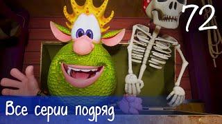 Буба Все серии подряд 72 Мультфильм для детей