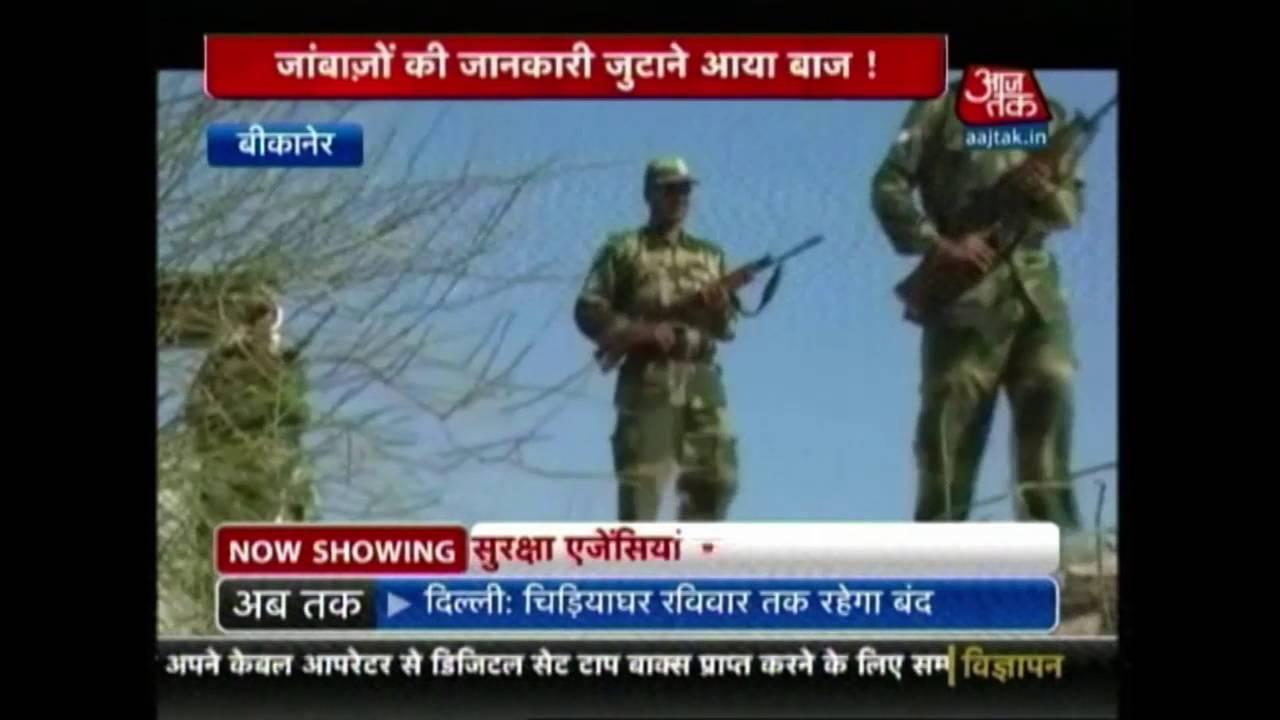Download Aaj Subha: Pakastani Hawk Caught By BSF Jawans