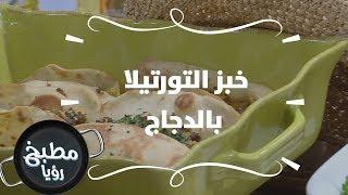 خبز التورتيلا بالدجاج - ايمان عماري