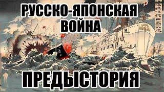 Фёдор Лисицын. Что привело к Русско-японской