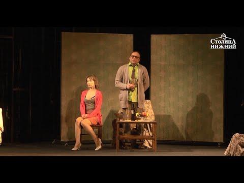 Нижегородский театр драмы представит новый спектакль «Три романса о любви»
